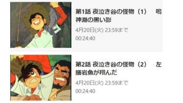 アニメ版 釣りキチ三平 配信開始[終了]