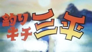 アニメ版『釣りキチ三平』を観るには?