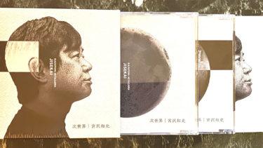 宮沢和史さん、ニューアルバム『次世界』をリリース!