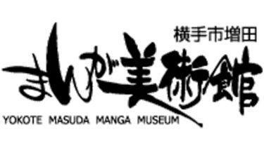 -追悼展- 矢口高雄 マンガ万歳 画業50年への軌跡 [終了]