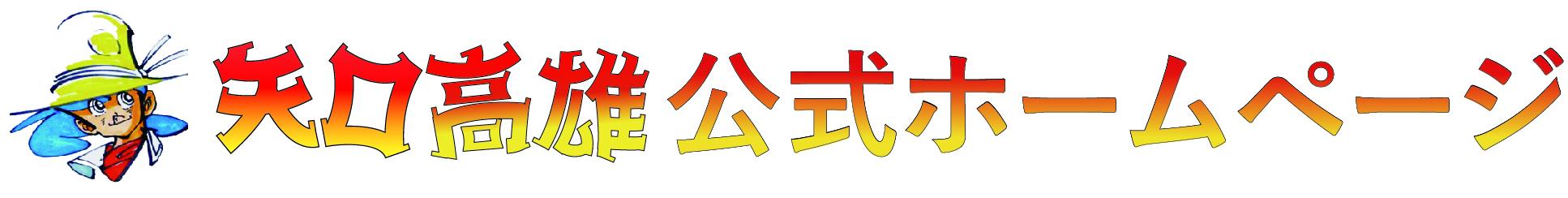 矢口高雄 公式ホームページ