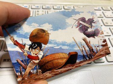 アニメ版 釣りキチ三平 「有明海のムツゴロウ」編 GYAO! で無料配信中。[終了]