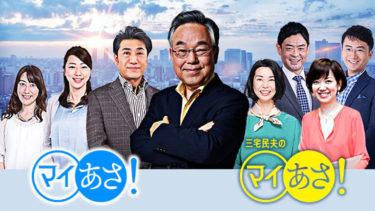NHKラジオ第1 マイあさ!