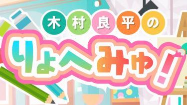 「木村良平のりょへみゅ!」で横手市増田まんが美術館特集!