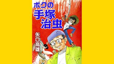 矢口高雄「ボクの手塚治虫」がkindle unlimited で公開中!