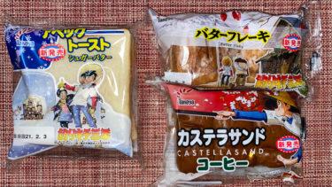 たけや製パン×釣りキチ三平 コラボ菓子パン発売