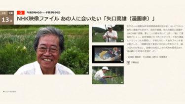 「NHK映像ファイル あの人に会いたい」