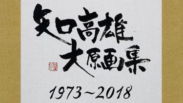 矢口高雄追悼企画・『大原画集』復刻販売 [申込受付終了]