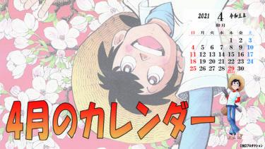 4月のスマホ&PC カレンダー壁紙プレゼント!