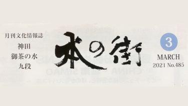 『本の街』誌に矢口高雄の 記事が掲載されました。