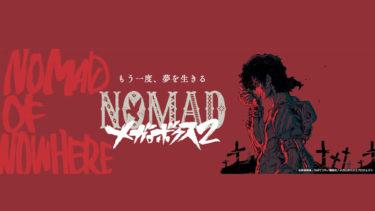 『NOMAD メガロボクス2』2021年4月、TOKYO MX、BS11にて放送・配信決定!
