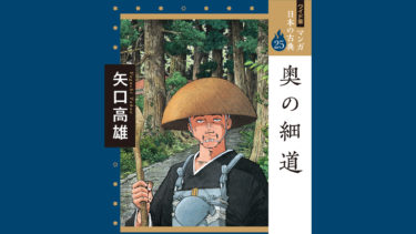 『マンガ日本の古典 奥の細道』ワイド版発売!