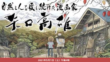 AKT秋田テレビで「自然と人を愛し続けた漫画家・矢口高雄」放映決定!(5月1日 16:00-)