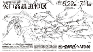 石ノ森章太郎ふるさと記念館で「矢口高雄追悼展」開催決定‼ (2021年5月22日(土)- 2021年7月11日(日))