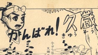 未発表作品『がんばれ! 久蔵』発見!