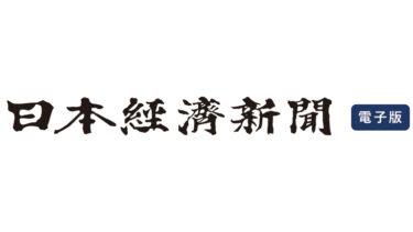 日本経済新聞『桐谷さんが選ぶ 金券優待「ユニーク券面」ベスト10』で『釣りキチ三平』のQUOカードが!