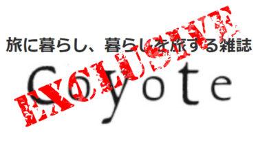 旅に暮らし、暮らしを旅する雑誌 『Coyote』で矢口高雄大特集!特典情報解禁前に予約するともれなく特典付き!急げ!!