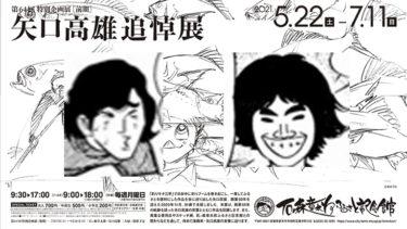 「矢口高雄追悼展」追悼色紙紹介 その5