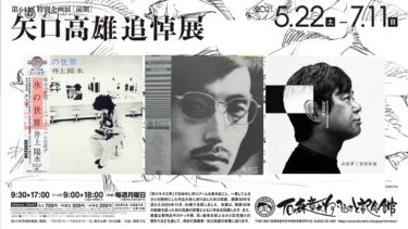 「矢口高雄追悼展」追悼色紙紹介 その6