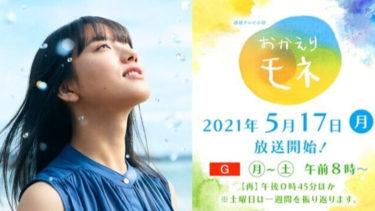 NHK連続テレビ小説『おかえりモネ』の舞台は石ノ森章太郎先生の故郷、登米!