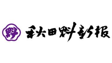 田んぼアートに「三平」 矢口さんをしのび田植え、八郎潟町