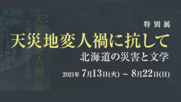 特別展『天災地変人禍に抗して 北海道の災害と文学』