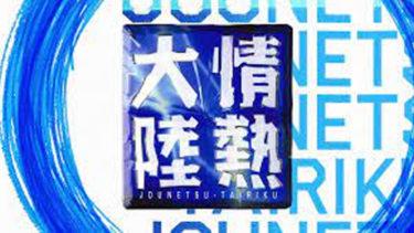 TBS『情熱大陸』6月6日(日)23:00- に『バーサス魚紳さん!』登場のフライフィッシャー渋谷直人さん 出演!