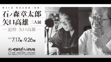 明日(2021年7月17日)開幕!『石ノ森章太郎 矢口高雄 二人展』