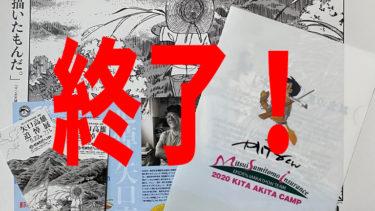 終了!「矢口高雄追悼展」開催記念プレゼントキャンペーン
