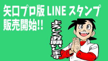 矢口プロ版『釣りキチ三平』LINE スタンプ 販売開始!