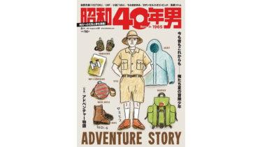 『昭和40年男』8月号/vol.68(2021年7月9日(金)発売)に矢口高雄の記事が載ります。