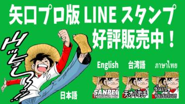 矢口プロ版『釣りキチ三平』LINE スタンプ タイ語版 販売開始!