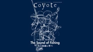 続報! : 旅に暮らし、暮らしを旅する雑誌 『Coyote』で矢口高雄大特集!