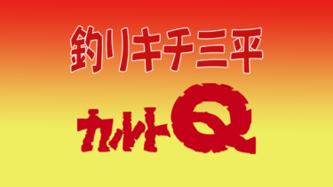 UPDATED! 釣りキチ三平 カルトQ Part 1