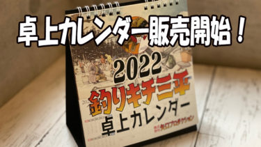 矢口プロ版 卓上カレンダー販売開始!