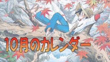 10月のスマホ&PC カレンダー壁紙プレゼント!