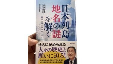 谷川彰英先生新刊!『日本列島地名の謎を解く 地名が語る日本のすがた』